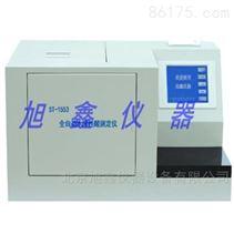 水溶性酸全自动测定仪 北京旭鑫仪器