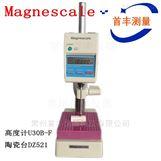 日本原装索尼Magnescale高度计台架DZ501