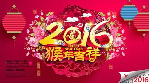 金猴送福 仪器网祝您春节快乐