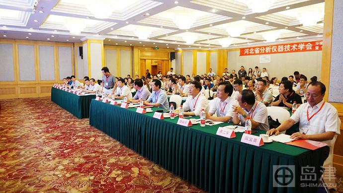 岛津赞助河北省分析仪器技术学会环境分析监测分会成立大会