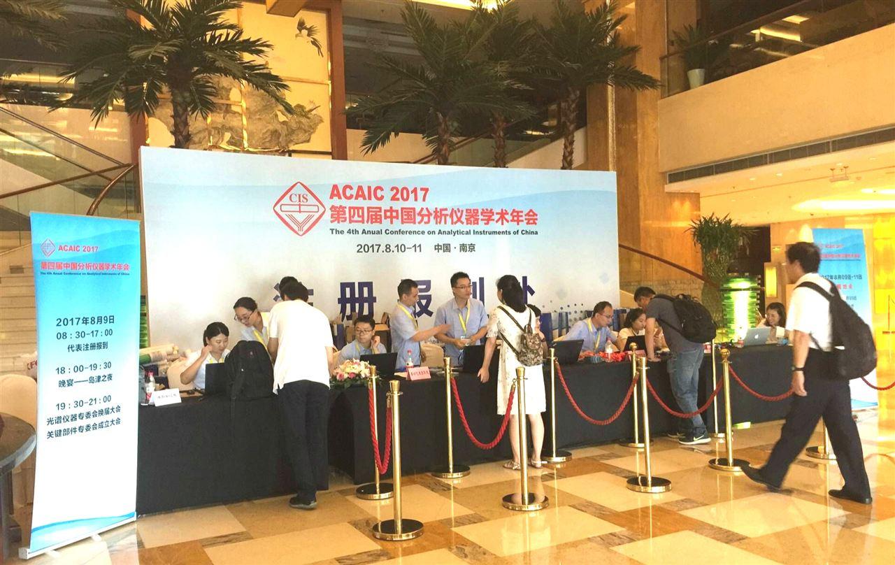 2017年第四届中国分析仪器学术年会在南京盛大召开