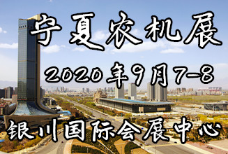 2020第十四届宁夏国际农机博览会