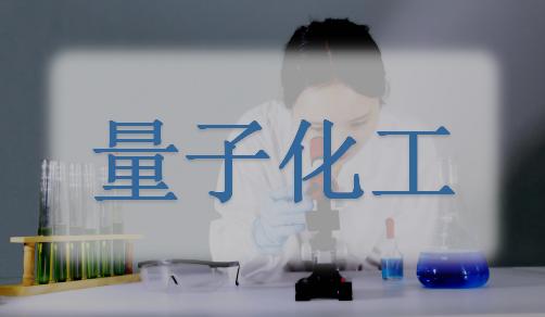 用心打造科技品牌 量子化工严控产品质量