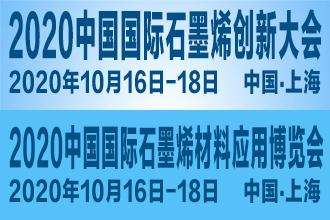 2020中国国际石墨烯创新大会