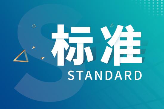 国标委下达今年第一批推荐性国家标准计划 涉多种分析仪器